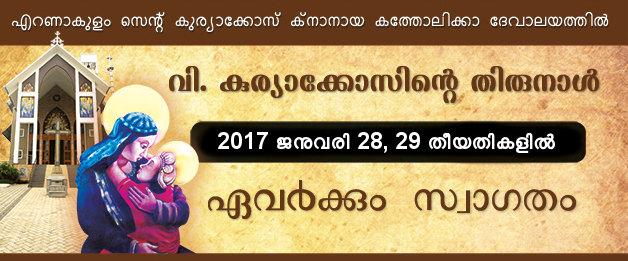 parish-feast-2017